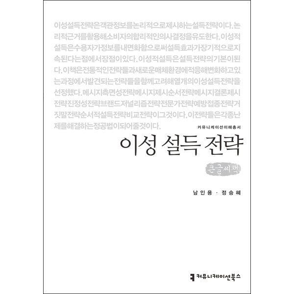 이성 설득 전략 - 큰글씨책  커뮤니케이션북스   남인용  정승혜