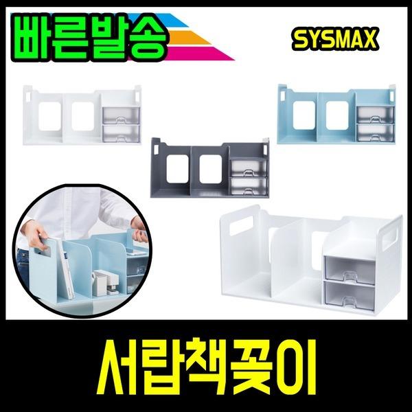 [시스맥스] 시스맥스 서랍책꽂이 서랍형책꽂이 책상정리