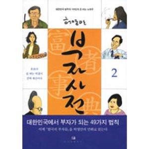 허영만 부자 사전 2  위즈덤하우스   허영만