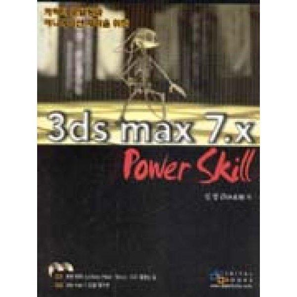 3DS MAX 7.X POWER SKILL  디지털북스   신성근