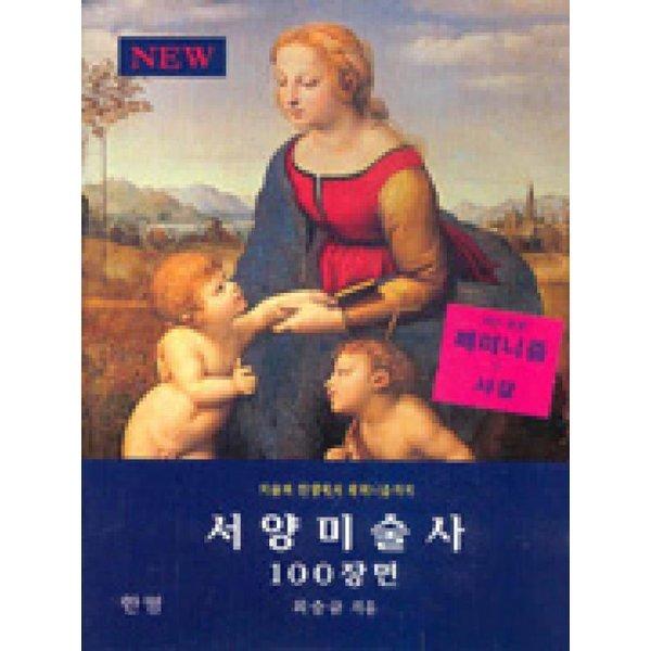 서양미술사 100장면 - 개정판  한명   최승규