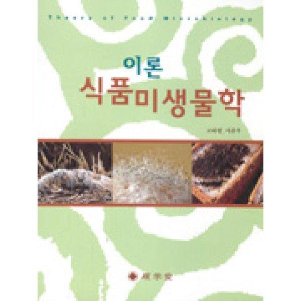 이론 식품미생물학  석학당   고하영. 이준우