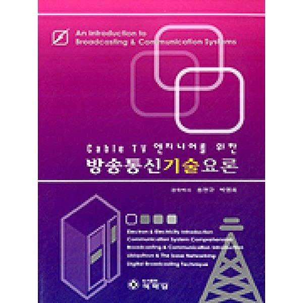 CABLE TV 엔지니어를 위한 방송통신기술요론  석학당   송면규외