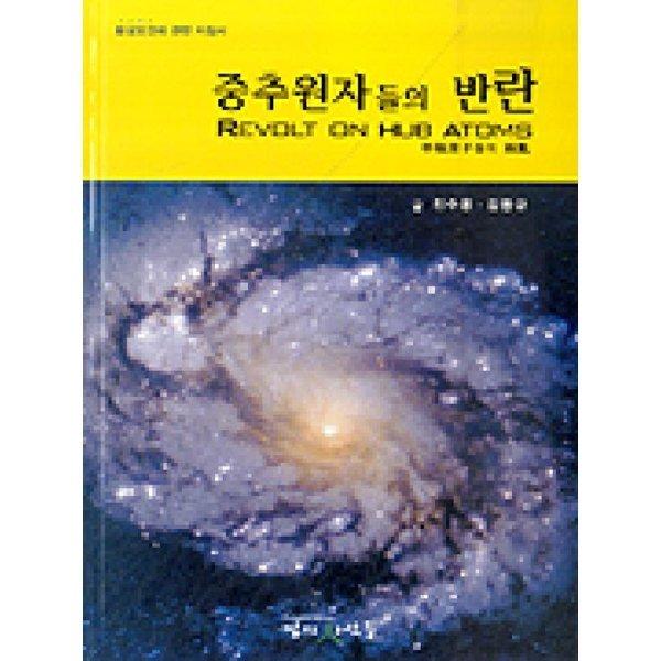 중추원자들의 반란  땅의사람들   진수웅.김동규