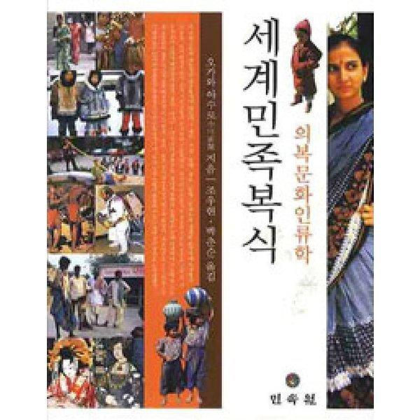 세계민족복식 (의복문화 인류학)  민속원   오가와야수로