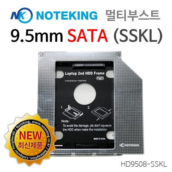 노트북용 9.5mm SATA 멀티부스트 HD9508