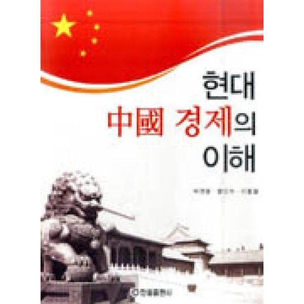 현대 중국 경제의 이해  한올출판사   박천동외