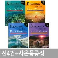 전4권+사은품 / Reading for the Real World Intro / 1.2.3 단계/ 3rd Edition / 포스트잇증정