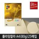 칼라복사지 플라잉칼라A4(80g)25매 P03(크림색)