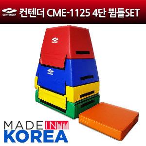 컨텐더 CME-1125  컬러  단색 / 3단 4단뜀틀 체육용품