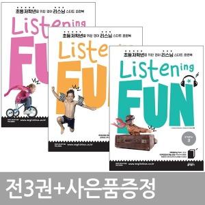 리스닝 펀 Listening Fun Starter 1~ 3단계 / 전3권+볼펜증정