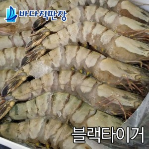 바다직판장 블랙타이거 1.3kg 20마리