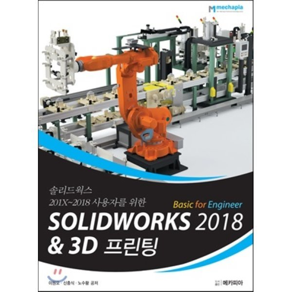Solidworks 2018 Basic for Engineer   3D 프린팅  이원모 신충식 노수황