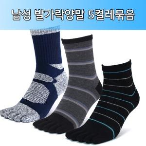 남성 발가락양말 5켤레묶음 신사/스포츠