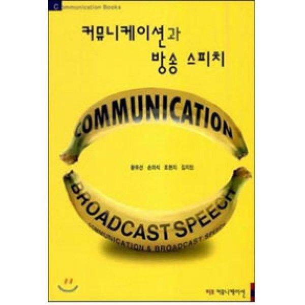 커뮤니케이션과 방송 스피치  미르커뮤니케이션   손의식 외