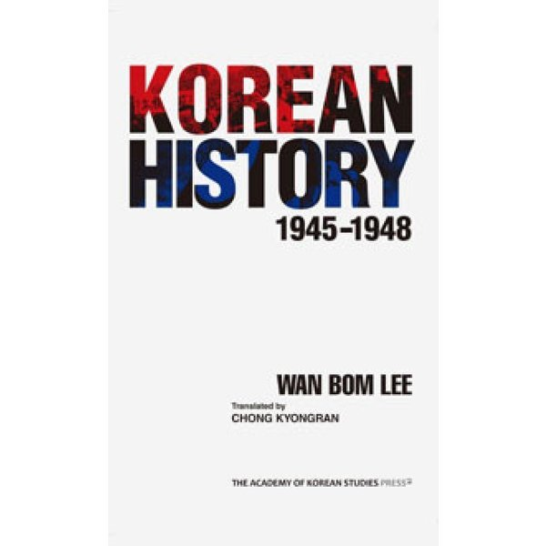 The Korean History 1945-1948  한국학중앙연구원 출판부   Wa
