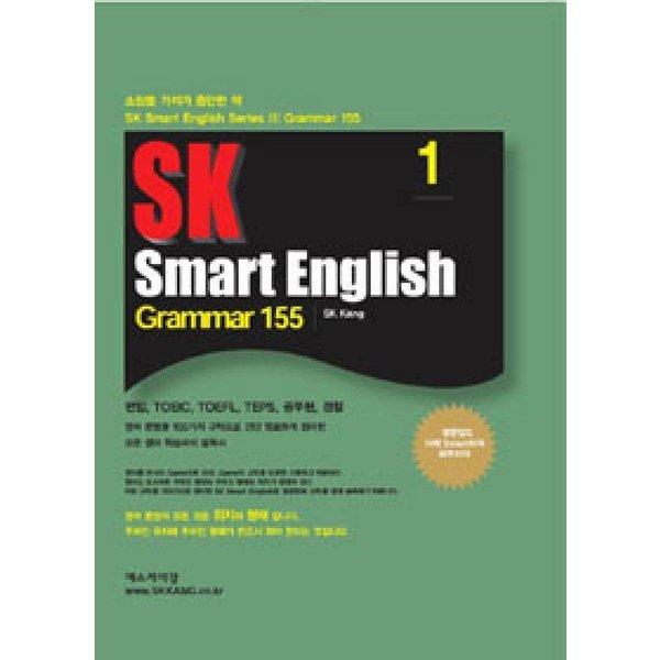 SK Smart English 1  에스케이강   SK Kang  Grammar 15