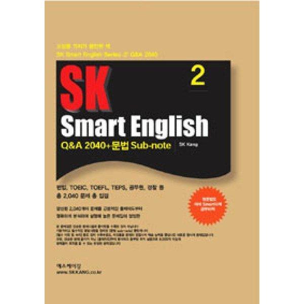 SK Smart English 2  에스케이강   SK Kang  Q A 2040+문