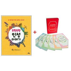 두런두런 인성이야기 + 두런두런 인성카드 (100장) - 2권세트