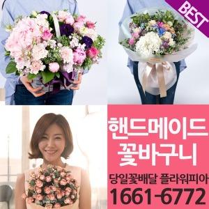 당일배송 꽃바구니 꽃다발 생일 출산 프로포즈 기념일