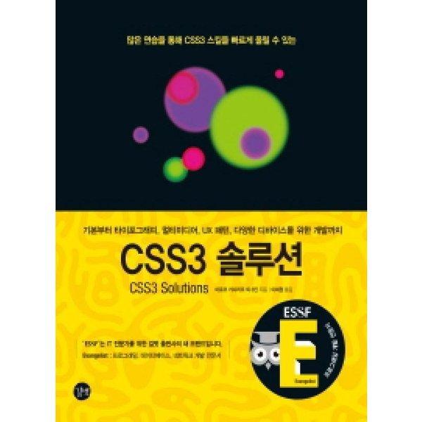 CSS3 솔루션  길벗   마르코 카사리오 외  기본부터 타이포그래피  멀티미디어