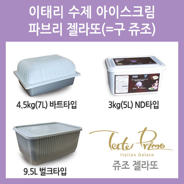 젤라또 5L/7L 파브리 아이스크림 대용량 구 쥬조
