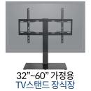 BLS-10S/10L 32~60인치 가정용 TV 장식장 스탠드