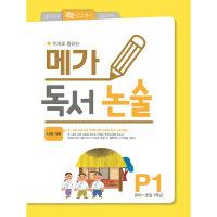 메가 독서 논술 P1 나와 가족  메가북스   엄은경  이정희  김주연 외  6세