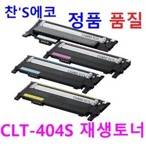 삼성 CLT-C404S SL-C432FW SL-C432W SL-C433 재생토너