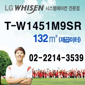 TW1451M9SR(132㎡) LG 천장형 냉난방기 시스템에어컨