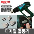 디지털열풍기THG-600/히팅건/열송풍기/온풍기/소형열