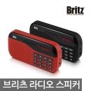 브리츠 BA-PR1휴대용/효도 라디오/FM/MP3/스피커(레드