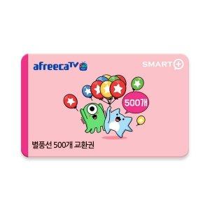 (아프리카TV) 별풍선교환권 500개