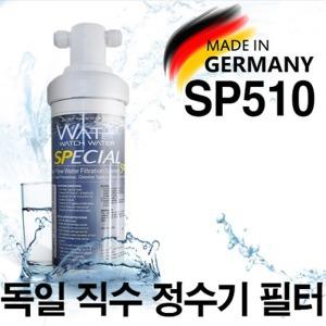 독일 와치워터 SP510 직수형 언더싱크 정수기 필터