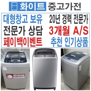 신형급3개월A/S최저가12~19키로/페이백1만원/전국배송