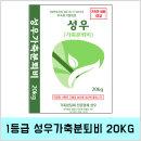 1등급 성우 가축분퇴비 20KG / 무료배송