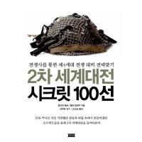 2차 세계대전 시크릿 100선  책미래   줄리안 톰슨  앨런 밀레트  전쟁사를 통한