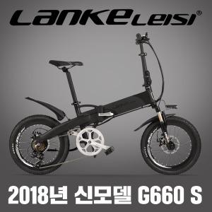 랑케레이시 G660S 전기자전거 2018년 최신모델 한정판