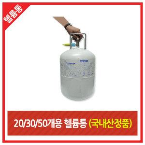 헬륨가스통/헬륨풍선 20개/30개/50개/초경량가스통