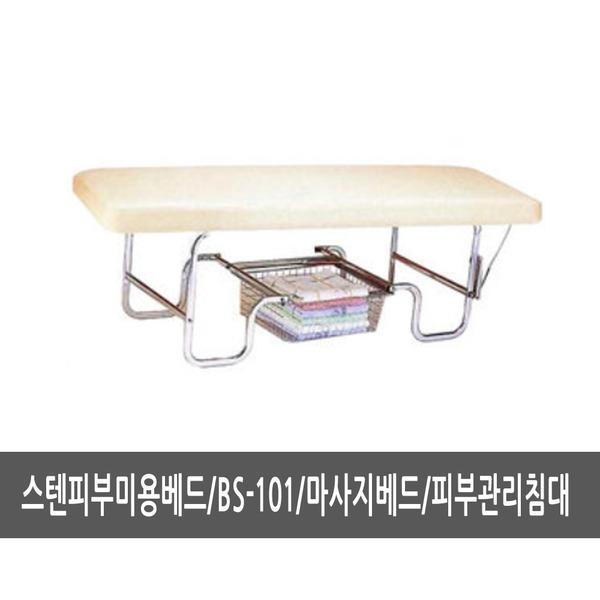 피부관리실베드/마사지침대/BS-101/102/베드