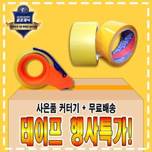 (행사특가) 박스테이프10개+커터기 무료배송