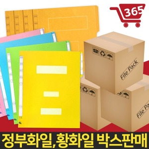 사무용품 화일/정부화일/황화일/묶음/대량