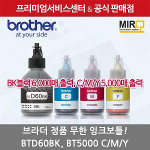 브라더 정품잉크 BTD60BK BT5000C BT5000M BT5000Y