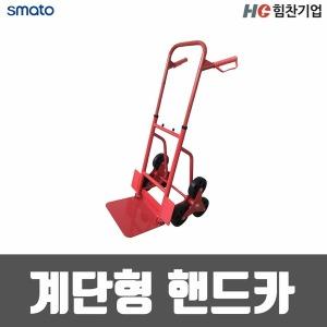 스마토 핸드트럭 HT20 계단형 핸드카 구르마 운반구