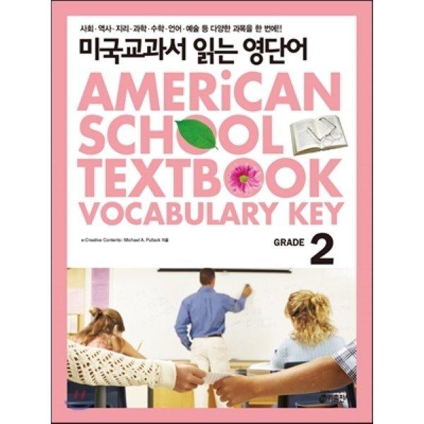 미국교과서 읽는 영단어 Grade 2 : 토플 특목고 시험 준비생 미국교과서로 바로 들어가기 부담스러운 ...