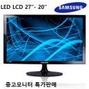 27인치-20인치 삼성 LG 델 중소브랜드 LED LCD모니터