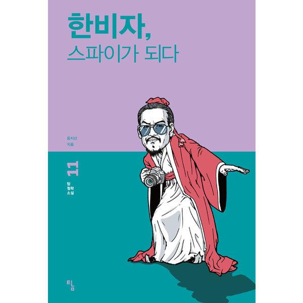 한비자 스파이가 되다 - 탐 철학 소설 11  탐   윤지산