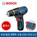 빠른배송 보쉬 전동드릴 세트 GSB 10.8-2-LI (1B)