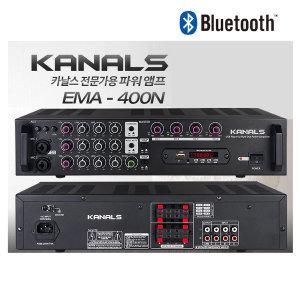 KANALS EMA-400N 방송용 매장 하이파이엠프 블루투스