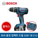 빠른배송 보쉬 전동드릴 GSB 18-2-LI (1B)